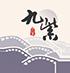 北京九紫文化传媒有限公司