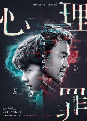 电影《心理罪》