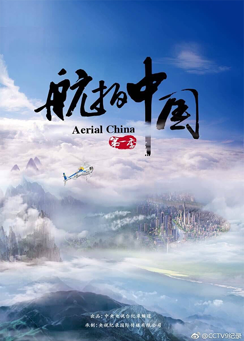 纪录片《航拍中国》