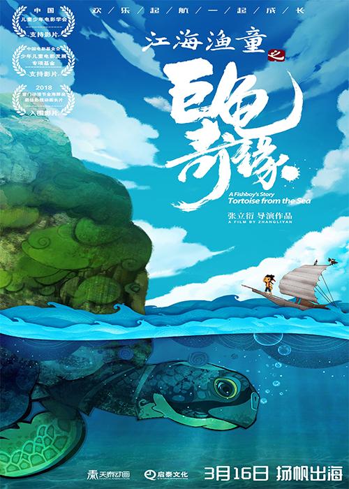 动画电影《江海渔童之巨龟奇缘》